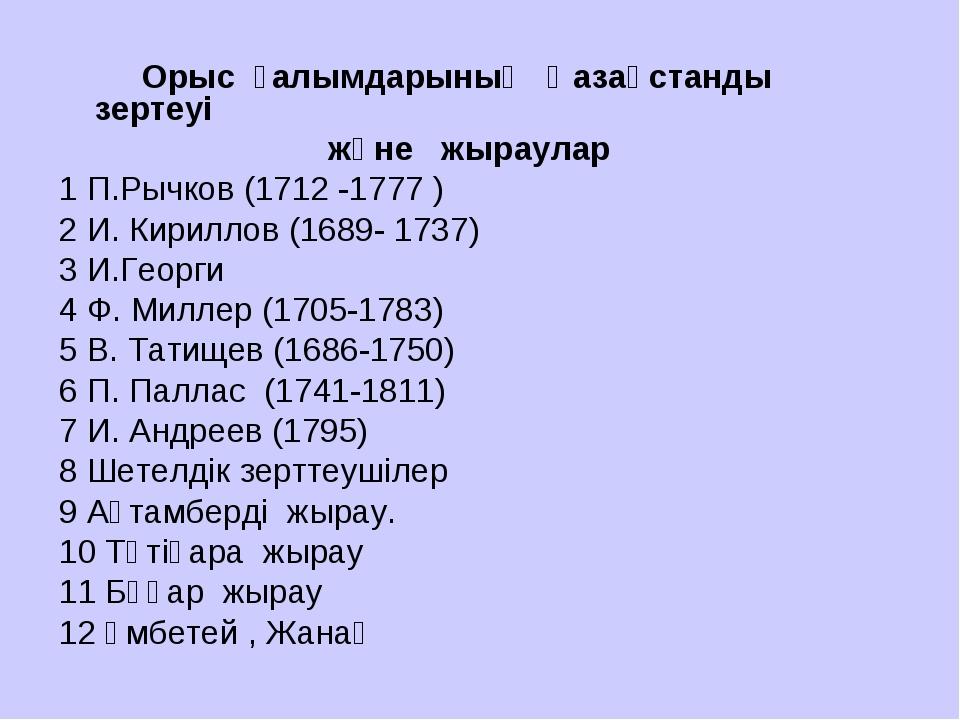 Орыс ғалымдарының Қазақстанды зертеуі және жыраулар 1 П.Рычков (1712 -1777 )...