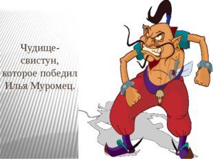 Чудище-свистун, которое победил Илья Муромец.