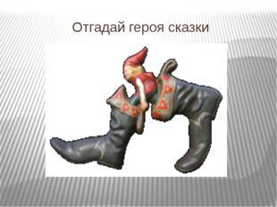 Отгадай героя сказки Сообразительное пушистое домашнее животное выводит в люд