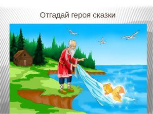 Отгадай героя сказки Некая бедная домохозяйка достигла высокого положения и б