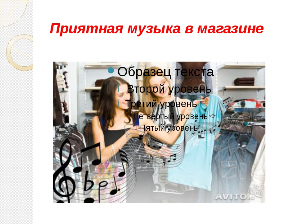 Приятная музыка в магазине