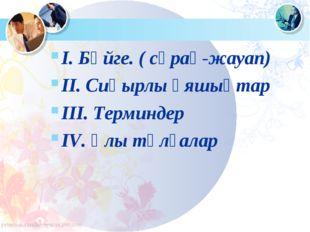I. Бәйге. ( сұрақ-жауап) II. Сиқырлы ұяшықтар III. Терминдер IV. Ұлы тұлғалар