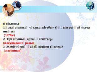 8-ойыншы Қазақстанның «Қызыл кітабы» тұңғыш рет қай жылы шықты (1978ж) 2. Тір