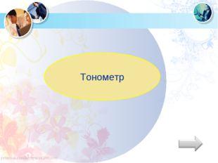 Тонометр