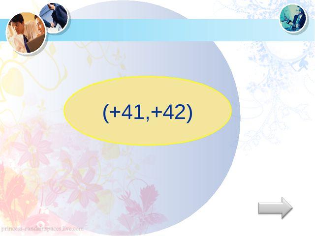 (+41,+42)