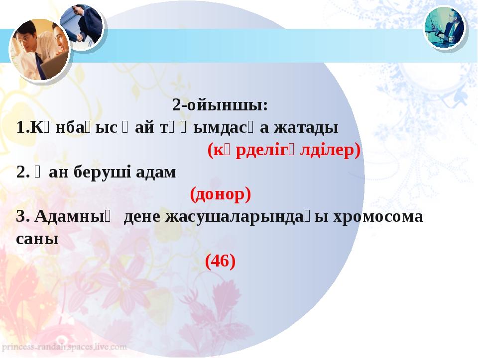 2-ойыншы: Күнбағыс қай тұқымдасқа жатады (күрделігүлділер) 2. Қан беруші...