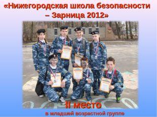 «Нижегородская школа безопасности – Зарница 2012» II место в младшей возрастн