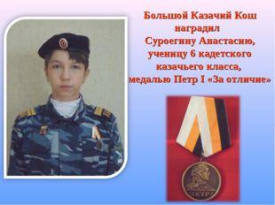 Большой Казачий Кош наградил Суроегину Анастасию, ученицу 6 кадетского казачь
