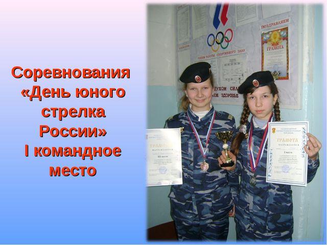 Соревнования «День юного стрелка России» I командное место