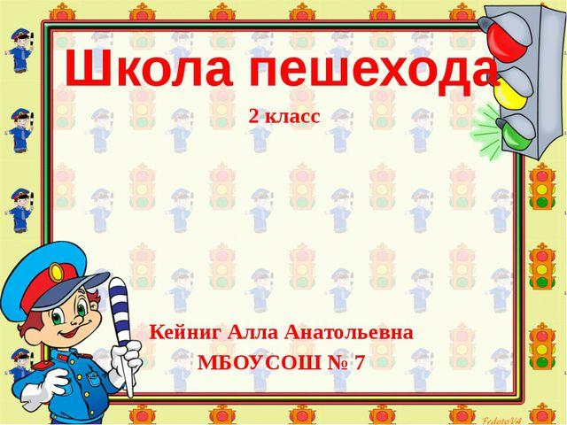 Школа пешехода 2 класс Кейниг Алла Анатольевна МБОУСОШ № 7