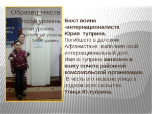 Бюст воина -интернационалиста Юрия туприна. Погибшего в далеком Афганистане в