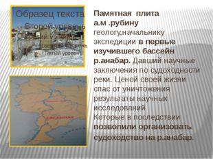 Памятная плита а.м .рубину геологу,начальнику экспедиции в первые изучившего