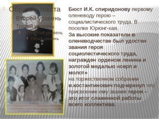 Бюст И.К. спиридонову первому оленеводу герою – социалистического труда. В по