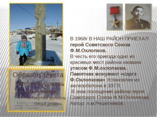 В 1968г В НАШ РАЙОН ПРИЕХАЛ герой Советского Союза Ф.М.Охлопков. В честь его