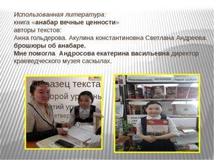 Использованная литература: книга «анабар вечные ценности» авторы текстов: Анн