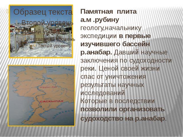 Памятная плита а.м .рубину геологу,начальнику экспедиции в первые изучившего...
