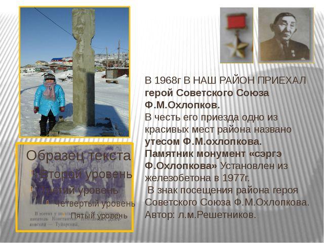 В 1968г В НАШ РАЙОН ПРИЕХАЛ герой Советского Союза Ф.М.Охлопков. В честь его...