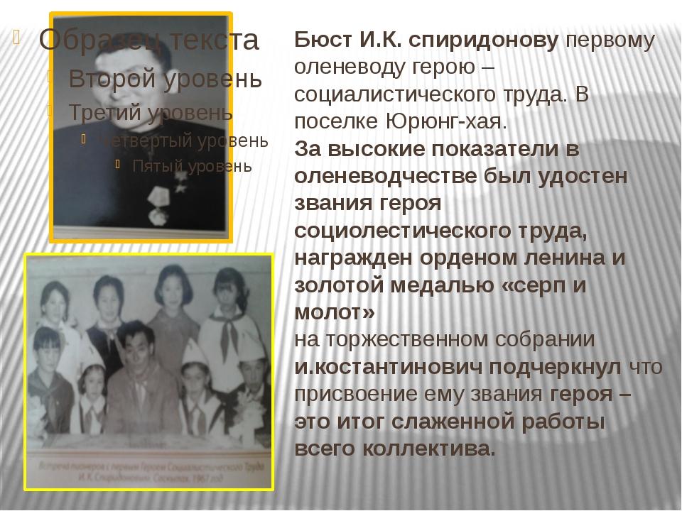 Бюст И.К. спиридонову первому оленеводу герою – социалистического труда. В по...