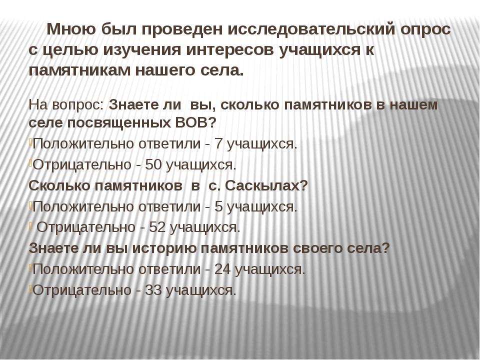 Мною был проведен исследовательский опрос с целью изучения интересов учащихс...