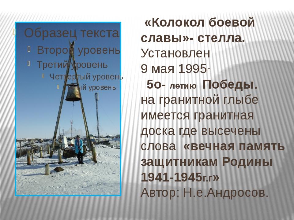 «Колокол боевой славы»- стелла. Установлен 9 мая 1995г 5о- летию Победы. на...