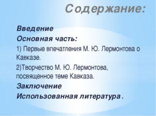 Введение Основная часть: 1) Первые впечатления М. Ю. Лермонтова о Кавказе. 2)
