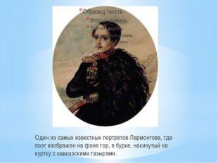 Один из самых известных портретов Лермонтова, где поэт изображен на фоне гор