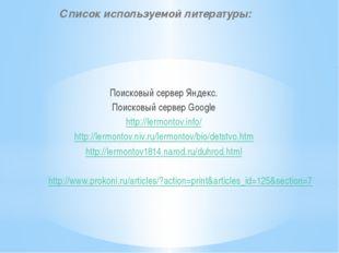 Список используемой литературы: Поисковый сервер Яндекс. Поисковый сервер Goo
