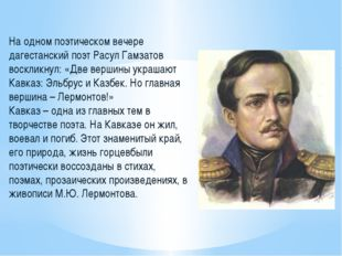 На одном поэтическом вечере дагестанский поэт Расул Гамзатов воскликнул: «Две