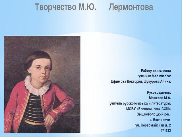 Работу выполнили ученики 9-го класса: Ефимова Виктория, Шукурова Алина.  Рук...