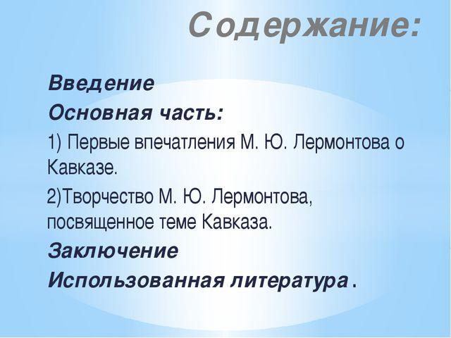 Введение Основная часть: 1) Первые впечатления М. Ю. Лермонтова о Кавказе. 2)...