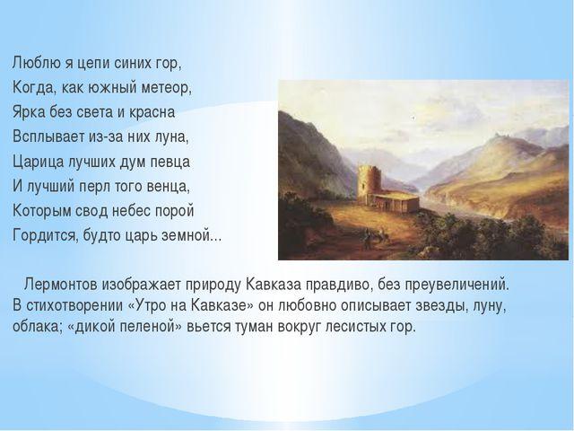 Люблю я цепи синих гор, Когда, как южный метеор, Ярка без света и красна Всп...