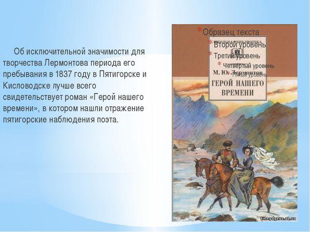 Об исключительной значимости для творчества Лермонтова периода его пребывани...