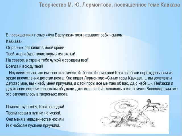 Творчество М. Ю. Лермонтова, посвященное теме Кавказа В посвящении к поэме «А...