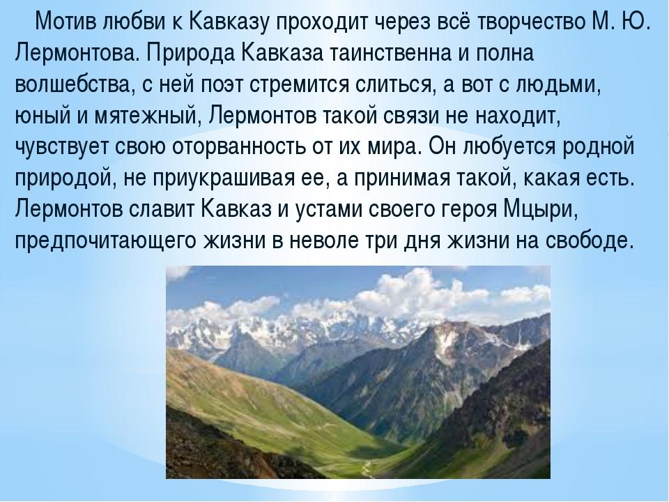 Мотив любви к Кавказу проходит через всё творчество М. Ю. Лермонтова. Природ...