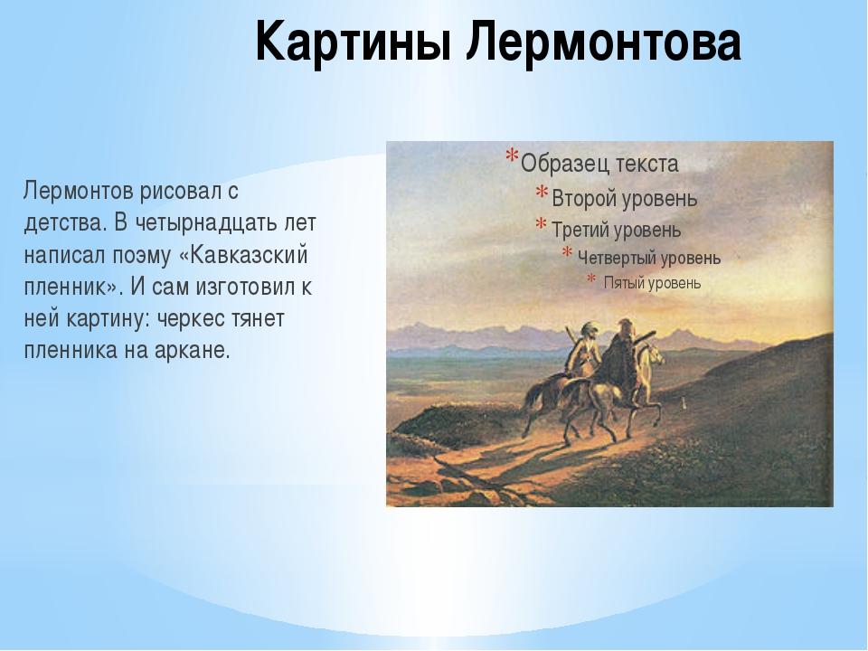 Картины Лермонтова Лермонтов рисовал с детства. В четырнадцать лет написал по...