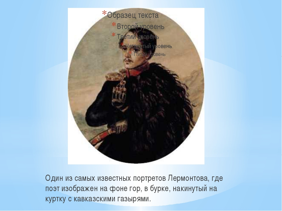 Один из самых известных портретов Лермонтова, где поэт изображен на фоне гор...