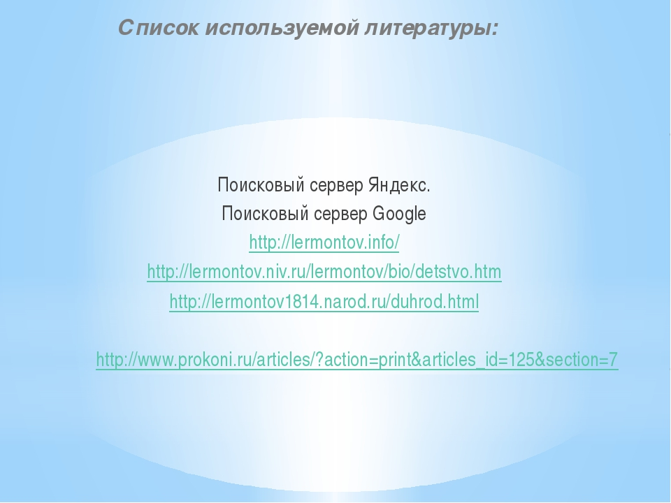 Список используемой литературы: Поисковый сервер Яндекс. Поисковый сервер Goo...