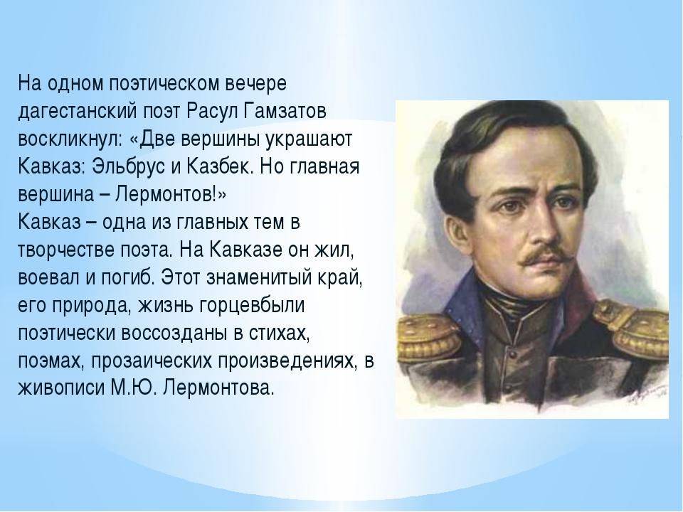 На одном поэтическом вечере дагестанский поэт Расул Гамзатов воскликнул: «Две...