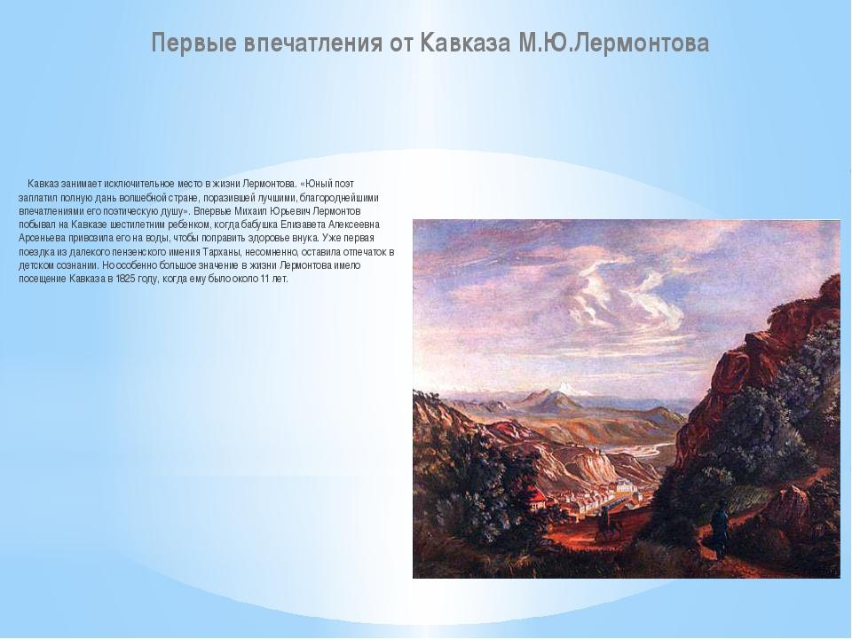 Первые впечатления от Кавказа М.Ю.Лермонтова Кавказ занимает исключительное м...