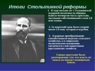 Итоги Столыпинкой реформы 1. В ходе восьми лет Столыпинской аграрной политики