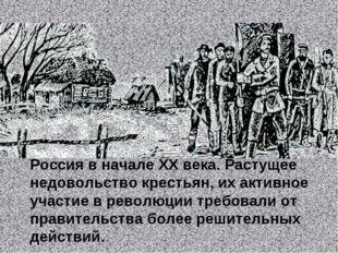 Россия в начале XX века. Растущее недовольство крестьян, их активное участие