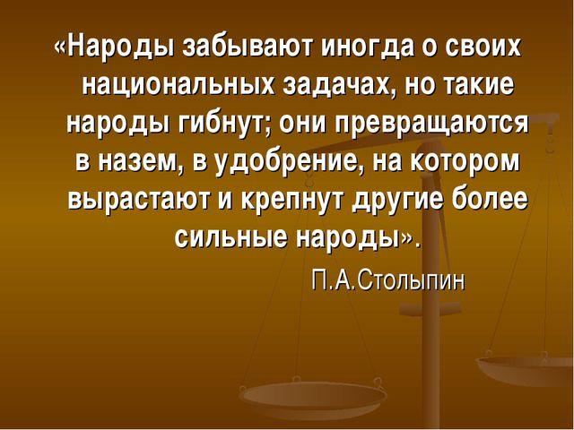 «Народы забывают иногда о своих национальных задачах, но такие народы гибнут;...
