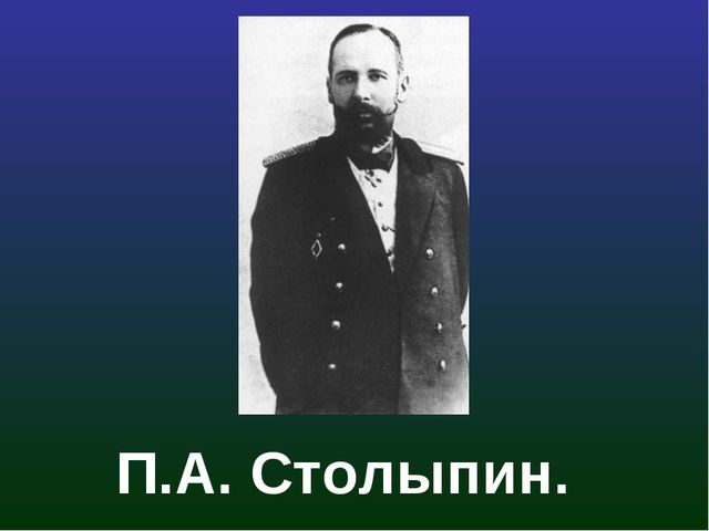 П.А. Столыпин.