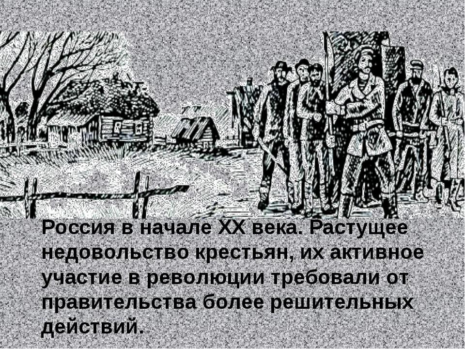 Россия в начале XX века. Растущее недовольство крестьян, их активное участие...