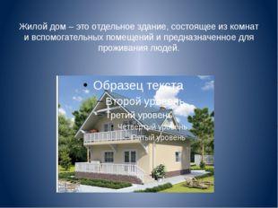 Жилой дом – это отдельное здание, состоящее из комнат и вспомогательных помещ
