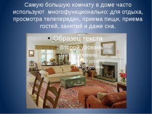 Самую большую комнату в доме часто используют многофункционально: для отдыха,