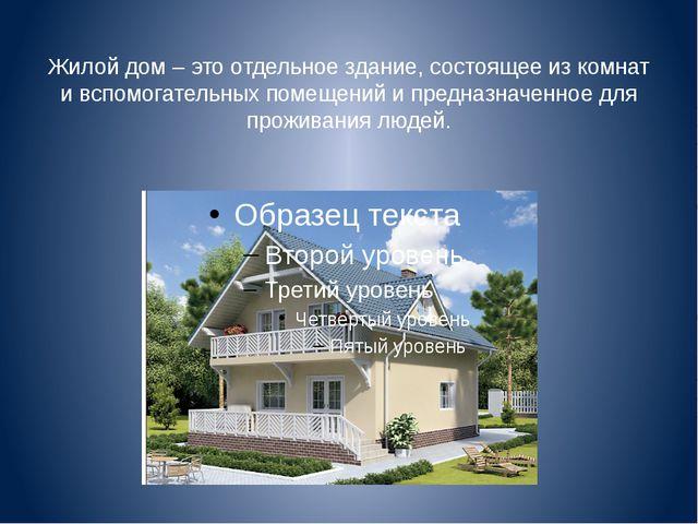 Жилой дом – это отдельное здание, состоящее из комнат и вспомогательных помещ...