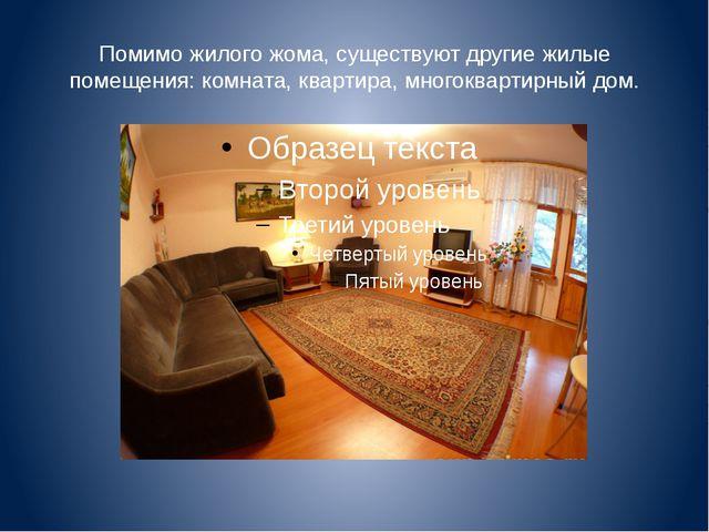 Помимо жилого жома, существуют другие жилые помещения: комната, квартира, мно...