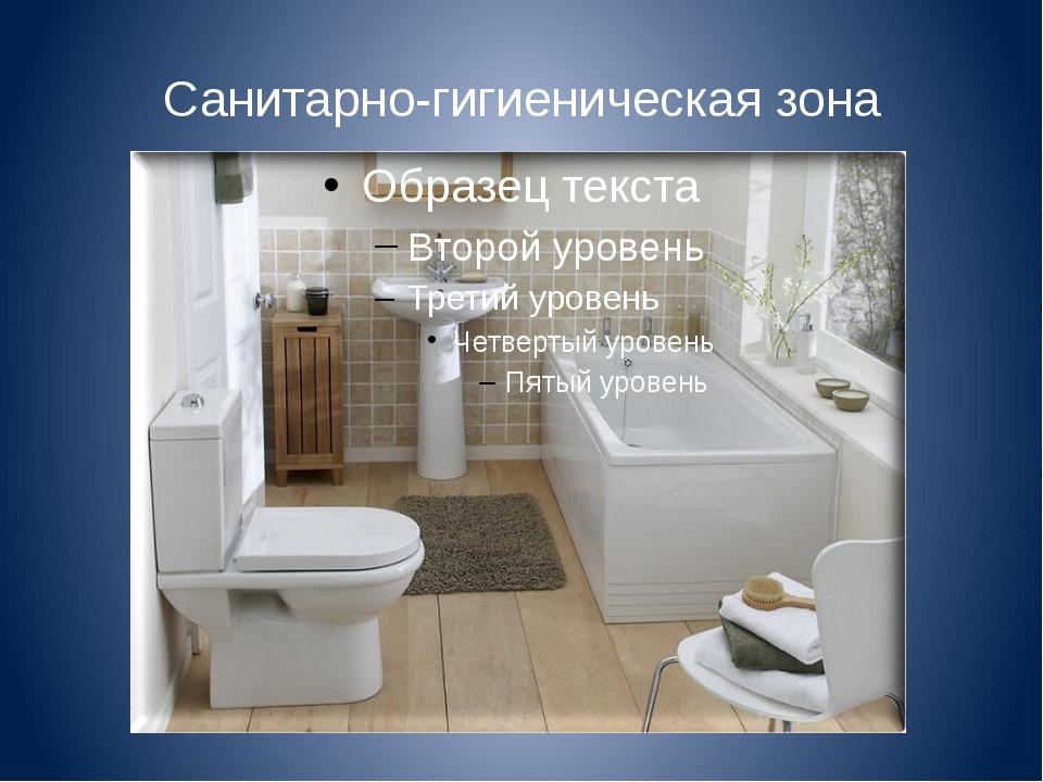 Санитарно-гигиеническая зона