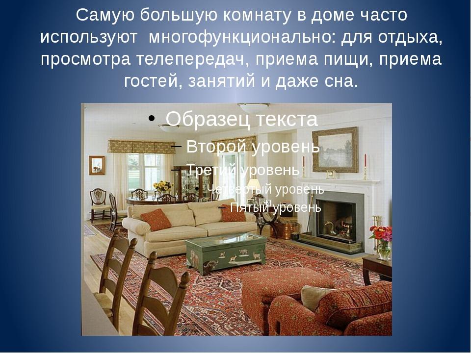 Самую большую комнату в доме часто используют многофункционально: для отдыха,...